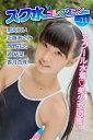 スク水コレクションVol.11【電子書籍】[ 黒宮れい ]
