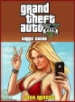 Grand Theft Auto Five Game Guide【電子書籍】[ Josh Abbott ]
