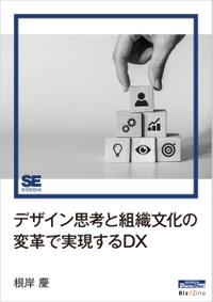 経営, 経営学 DX