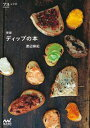 新版 ディップの本【電子書籍】[...