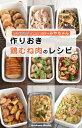 作りおき鶏むね肉のレシピ by四...