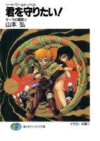 ソード・ワールド・ノベル サーラの冒険3 君を守りたい!