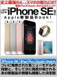 いますぐわかる! iPhone SEなどApple新製品Book!【電子書籍】[ IT研究会 ]