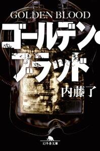 ゴールデン・ブラッド GOLDEN BLOOD【電子書籍】[ 内藤了 ]