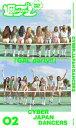 <週プレ PHOTO BOOK> CYBERJAPAN DANCERS「GAL party!!」【電