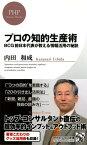 プロの知的生産術 BCG前日本代表が教える情報活用の秘訣【電子書籍】[ 内田和成 ]