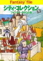 シティ・コレクション(下) ーファンタジーRPGの街ー