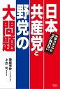 大手メディアがなぜか触れない 日本共産党と野党の大問題【電子書籍】[ 筆坂秀世 ]