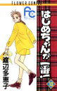 はじめちゃんが一番!(10)【電子書籍】[ 渡辺多恵子 ] - 楽天Kobo電子書籍ストア