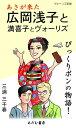 あさが来た 広岡浅子と満喜子とヴ...