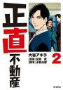 正直不動産(2)【電子書籍】[ 大谷アキラ ] - 楽天Kobo電子書籍ストア