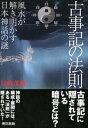 古事記の法則 風水が解き明かす日本神話の謎【電子書籍】[ 目