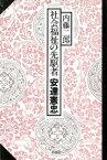 社会福祉の先駆者 安達憲忠【電子書籍】[ 内藤二郎 ]