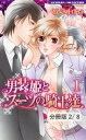 男装姫とスーツの騎士達 LOVE1 2【電子書籍】[ めぐみけい ]