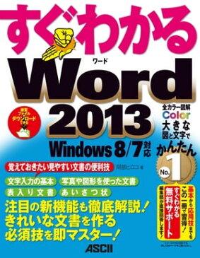 すぐわかる Word 2013 Windows 8/7対応【電子書籍】[ 阿部 ヒロコ ]