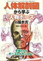 人体解剖図から学ぶ人物ポーズの描き方 マンガ、イラスト、アニメーションのキャラクター制作に役立つ