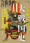 文藝春秋SPECIAL 2016年春号【電子書籍】