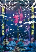 魔女の箱庭と魔女の蟲籠 -鈴木小波短編集の画像