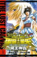 【期間限定 無料お試し版】聖闘士星矢 THE LOST CANVAS 冥王神話 1