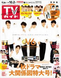 TVガイド 2020年 10月2日号 関東版【電子書籍】[ 東京ニュース通信社 ]