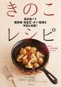 キノコ レシピ
