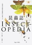 昆蟲誌:人類學家觀看蟲蟲的26種方式【電子書籍】[ 修??佛士 ]