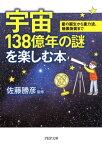 宇宙138億年の謎を楽しむ本星の誕生から重力波、暗黒物質まで【電子書籍】