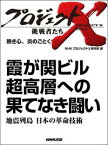 「霞が関ビル 超高層への果てなき闘い」〜地震列島 日本の革命技術 熱き心、炎のごとく【電子書籍】