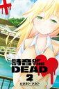 詩音 OF THE DEAD (2)【電子書籍】[ ムロヨシ・タカシ ]