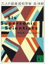 六人の超音波科学者 Six Supersonic Scientists【電子書籍】[ 森博嗣 ]