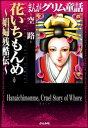 楽天Kobo電子書籍ストアで買える「まんがグリム童話 花いちもんめ〜娼婦残酷伝〜【電子書籍】[ 空路 ]」の画像です。価格は660円になります。