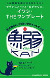 生の魚じゃ、こうはいかにゃいシリーズ3 鰯缶【電子書籍】[ オレンジページ ]