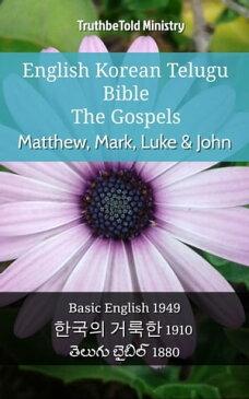 English Korean Telugu Bible - The Gospels - Matthew, Mark, Luke & JohnBasic English 1949 - ??? ??? 1910 - ?????? ?????? 1880【電子書籍】[ TruthBeTold Ministry ]