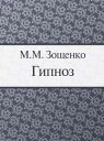 楽天Kobo電子書籍ストアで買える「Гипноз【電子書籍】[ Зощенко М.М. ]」の画像です。価格は36円になります。