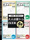 脳力を鍛える!大人の脳トレBOOK 4冊セット〜IQアップ・日本語・算数・地理歴史〜【電子書籍】[ 能力開発研究会 ]