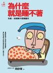 為什麼就是睡不著失眠,安眠藥不是萬靈丹【電子書籍】[ 周舒? ]
