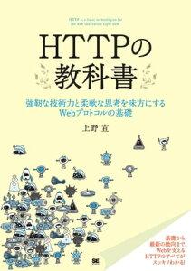 HTTPの教科書【電子書籍】[ 上野宣 ]