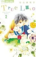 True Love(2)【期間限定 無料お試し版】