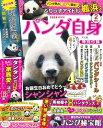 女性自身MOOK パンダ自身 2頭め【電子書籍】