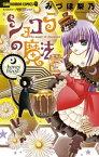 ショコラの魔法(8)〜honey blood〜【電子書籍】[ みづほ梨乃 ]
