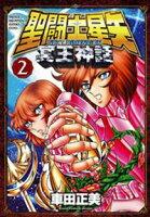 【期間限定 無料お試し版】聖闘士星矢 NEXT DIMENSION 冥王神話 2