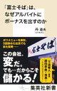 「富士そば」は、なぜアルバイトにボーナスを出すのか【電子書籍