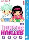 HUNTER×HUNTER モノクロ版 31【電子書籍】[ ...