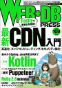 WEB+DB PRESS Vol.109【電子書籍】[ WEB+DB PRESS編集部【編】 ]