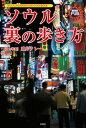ソウル 裏の歩き方【電子書籍】[ 皿井タレー ]