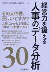 経営力を鍛える人事のデータ分析30【電子書籍】[ 林明文 ]
