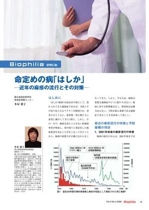 命定めの病「はしか」 ー近年の麻疹の流行とその対策ー【電子書籍】[ 多屋馨子 ]