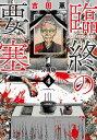臨終の要塞 分冊版(4)【電子書籍】[ 吉田薫 ]