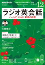 NHKラジオ ラジオ英会話 2020年12月号[雑誌]【電子書籍】