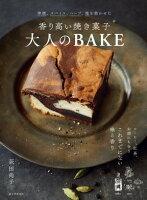 香り高い焼き菓子 大人のBAKE 洋酒、スパイス、ハーブ、塩を効かせた